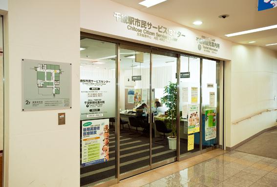 千歳駅市民サービスセンターでは、「住民票」「住民票記載事項証明書」「印... 千歳駅市民サービス